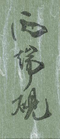雨端硯(唐型硯)三五度の箱のロゴ