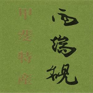 雨端硯(唐型硯)の箱のロゴ