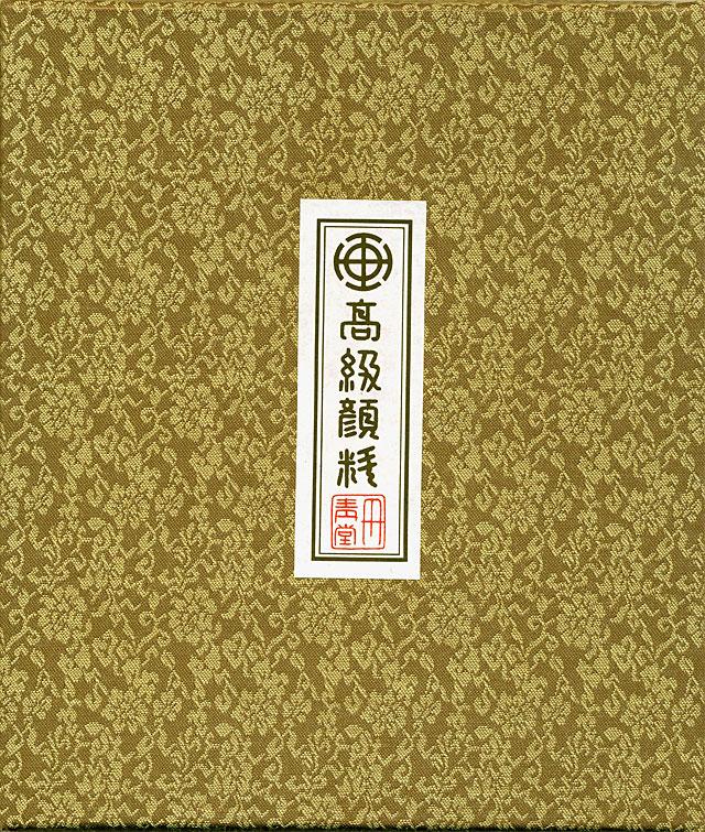 顔彩18色セット(丹青堂製)の箱のフタの写真