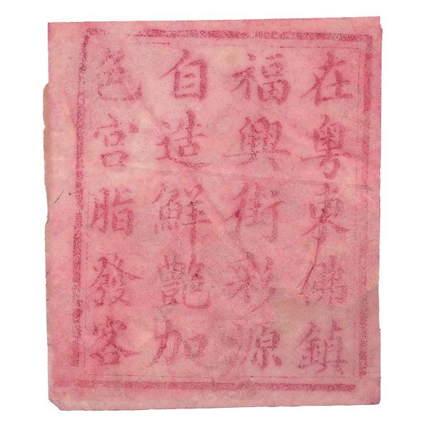 臙脂綿と一緒に保管されていた紙1